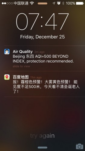 "Still, I enjoyed this Baidu Maps notification: ""Visibility of 500 meters, it will be hard to see Santa today!"""